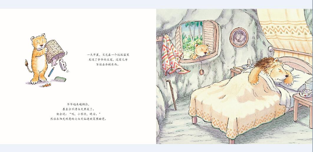 《国际绘本大师经典可爱的狮子爷爷儿童绘本图书让