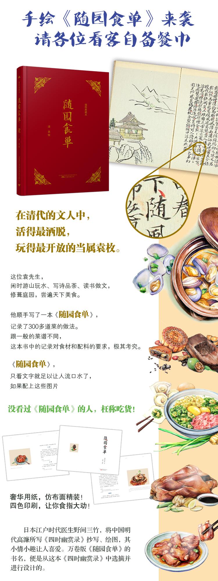 知味系列 随园食单 手绘,美食,饮食,文化,吃货 袁枚 9787547041758 万