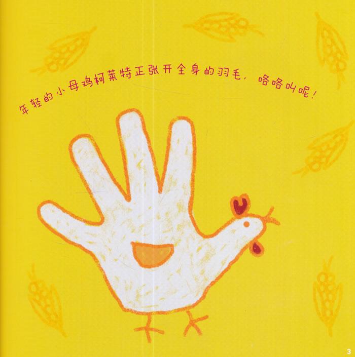 妙妙手指画小手变动物