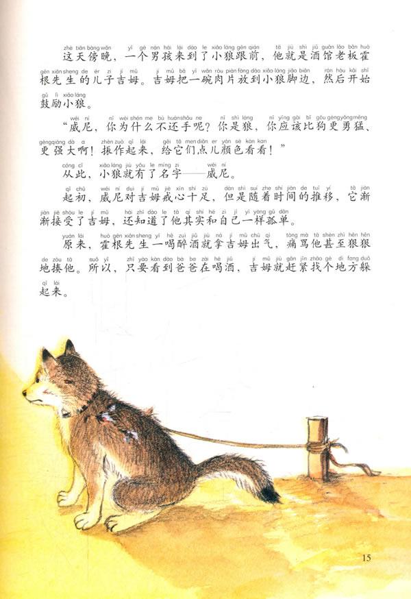 北京科学技术出版社 注音版西顿动物记
