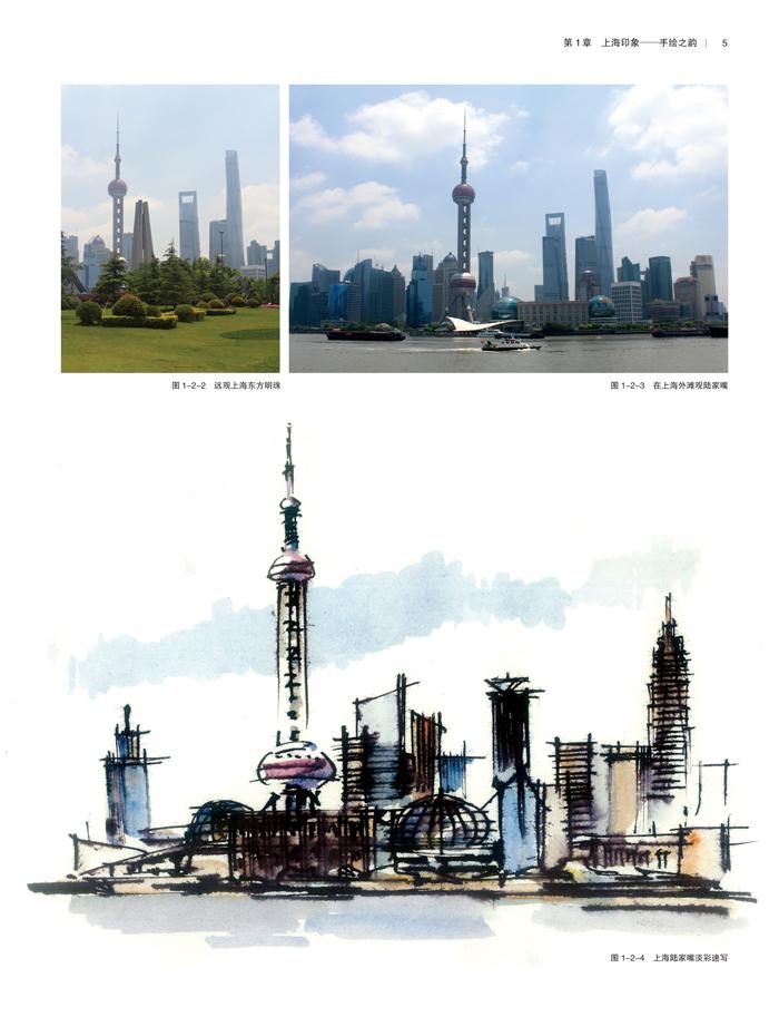 完全设计建筑之韵——上海城市手绘新视野