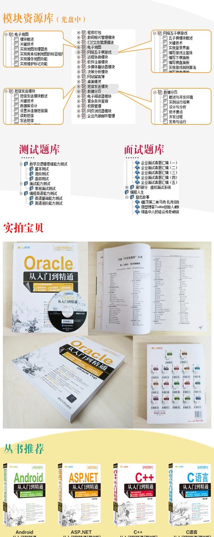 Oracle 从入门到精通(附光盘1张) PDF下载