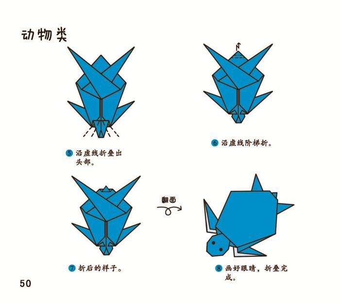 折纸大全》为读者提供了1 0 0多种形象的折法,有孩子喜爱的动物,交通