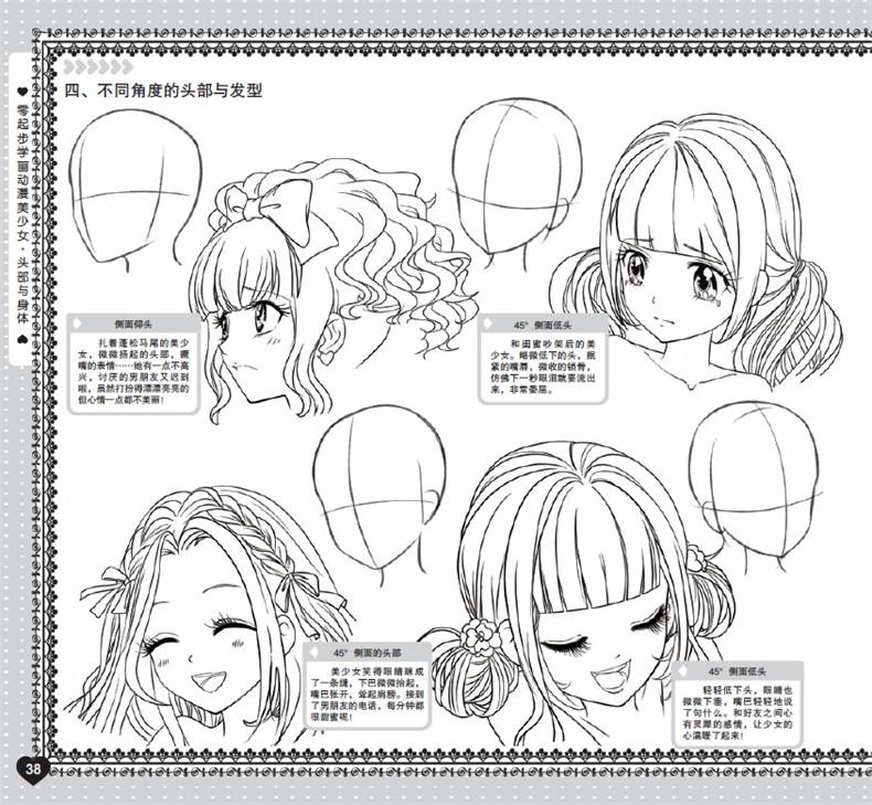 零起步学画动漫美少女 头部与身体