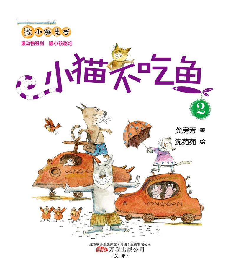 最小孩童书61最动物系列