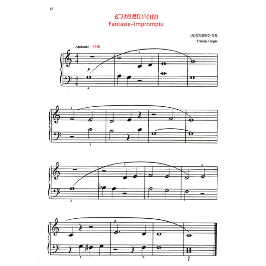 可爱的钢琴古典名曲配套曲集 (美)巴斯蒂安著 9787806677827