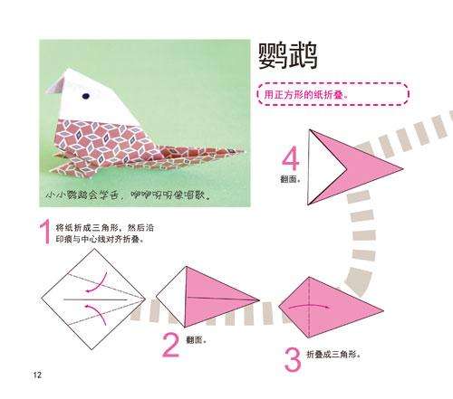 蚂蚱折纸步骤图