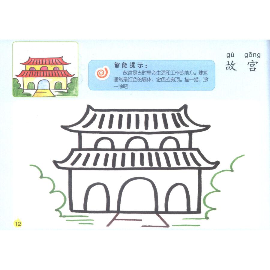 五,绘画步骤 六,图例 太阳 孔雀 小猪 校园 城市建筑 蜗牛 金鱼 故宫