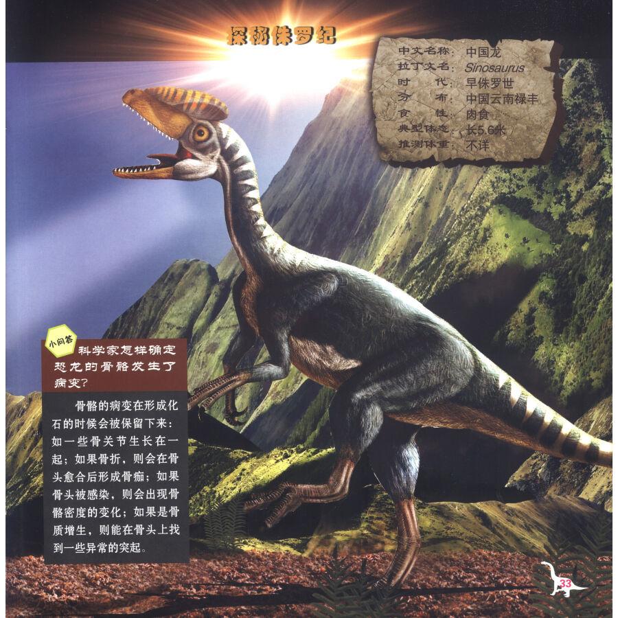 再见恐龙_科普_科普百科_儿童图书_books_goshoppingg