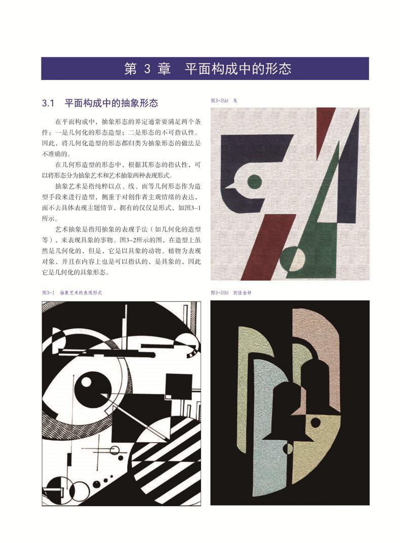 平面构成创意与设计(第二版),现代图案创意与设计,运动图形设计初步图片
