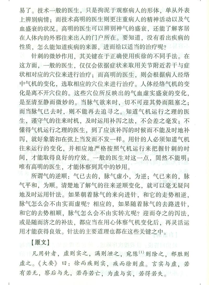 黄帝内经白话文(全卷)(十)_美篇