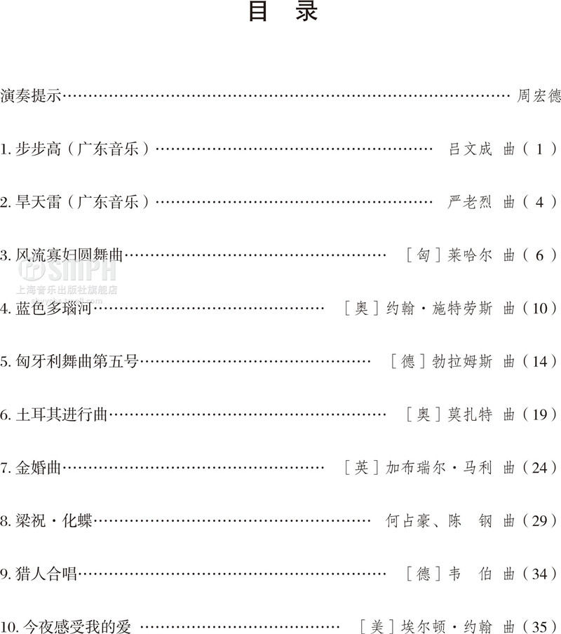 弦乐四重奏小品集 总谱版1 6