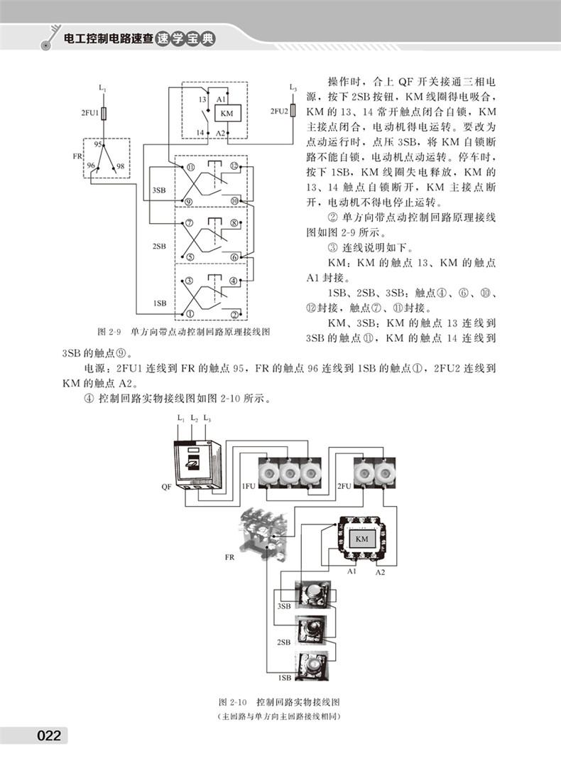 水塔三相380v水泵电动机用变频器控制电路原理实物接线1002-33jyb晶体
