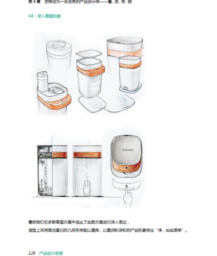 产品设计思维(全彩)/洛可可创新设计学院