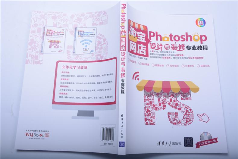 photoshop淘宝网店设计与装修专业教程