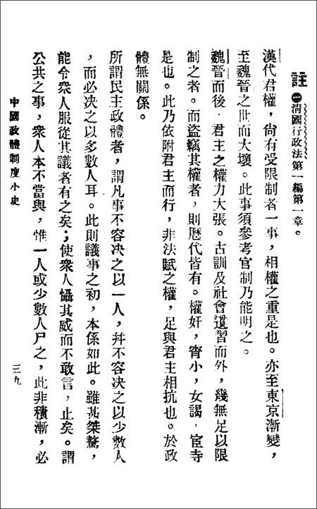 编辑推荐 《中国政体制度小史》对我国的政治体制起源,演造,转变进行