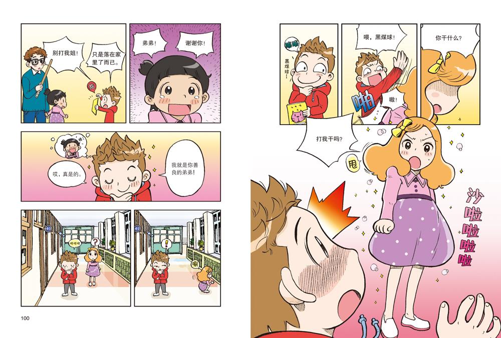 小学生励志自信漫画学校公子1情商成长我要漫画小白图片