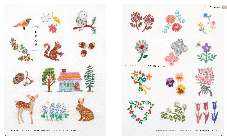 【全新正版】 小巧可爱的刺绣图案500例