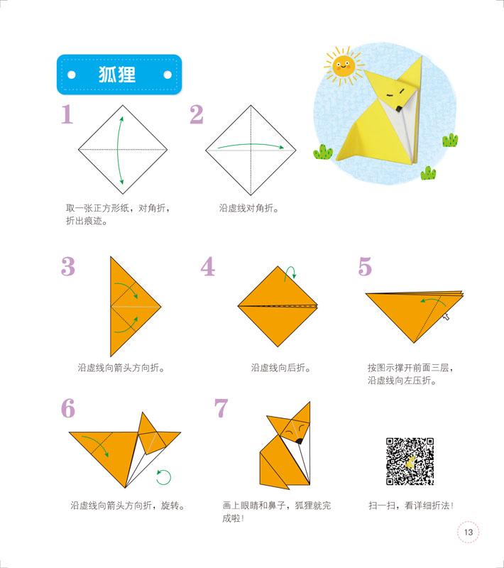 儿童折纸大全 棒棒糖童书馆 绘编 9787111534846