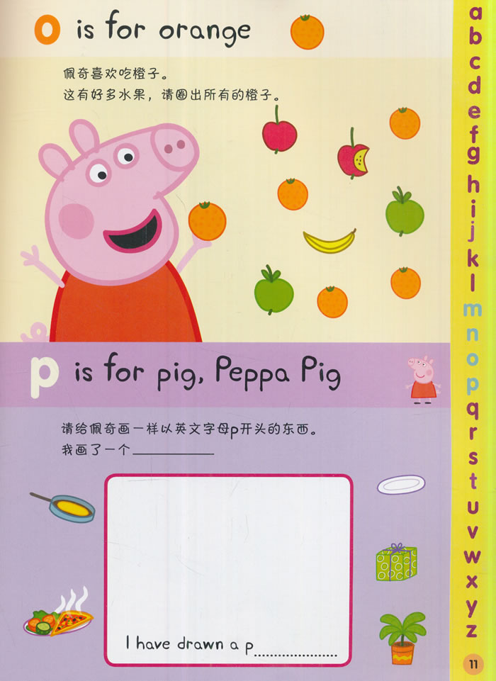 快乐字母-小猪佩奇趣味贴纸游戏书