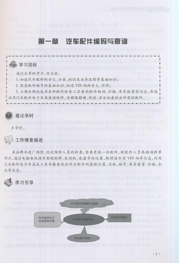 内容的组织上设计了汽 车电路的识图和汽车电路检修的铺垫;蓄电池构造