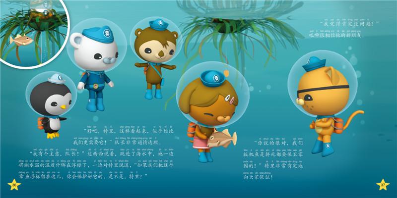 海底小纵队探险记(21-30):雪人蟹