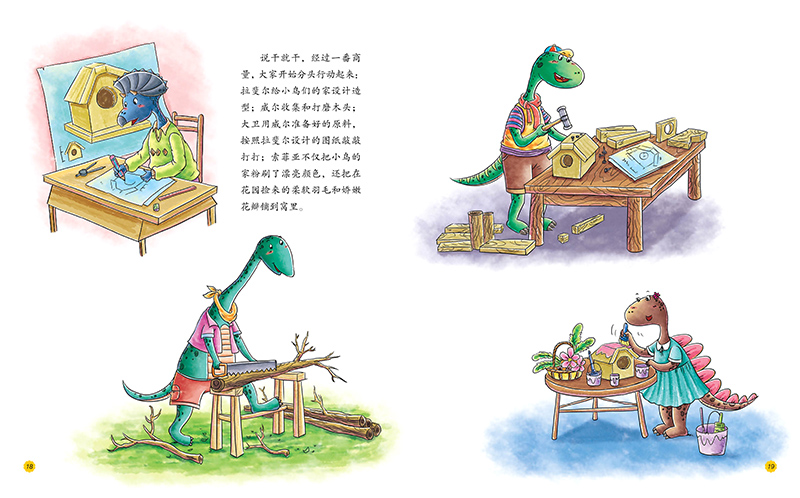 全新正版小恐龙成长绘本——情商培养系列(全8册) 恐龙小q儿童教育