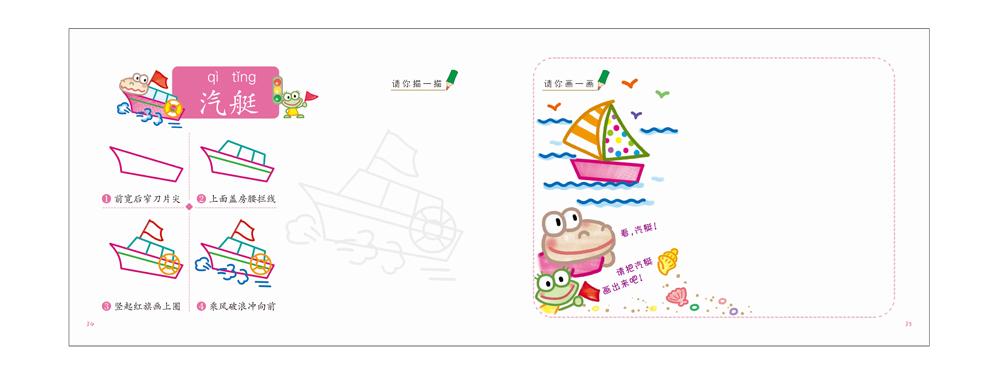 手痒痒绘画馆你说我画简笔画系列:生活用品 活动 动物 人物 车船飞机