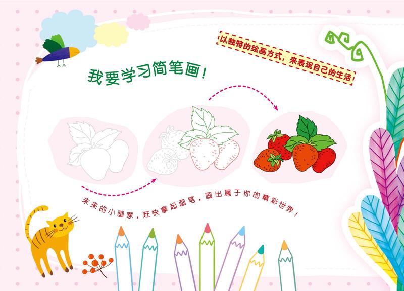 适用于4-7岁儿童-水果蔬菜-快乐创意简笔画 蔓乐盎 9787540137663