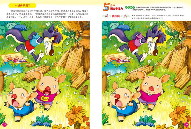 内容简介 三只可爱的小猪各自盖了一座稻草房子,一座木板房子和一