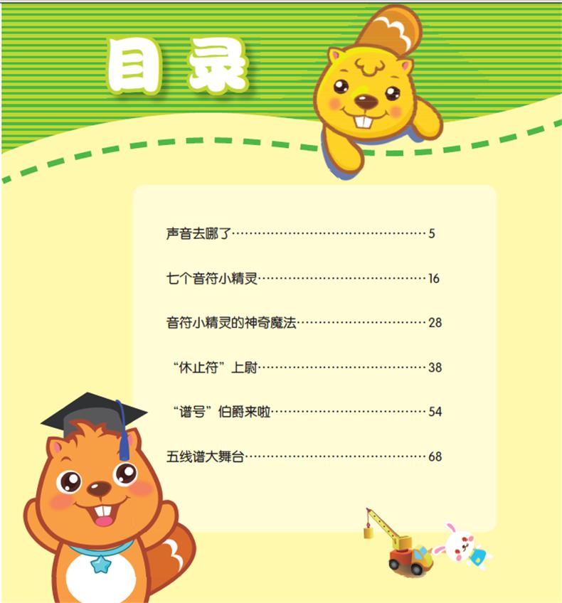 儿童乐理启蒙-儿童音乐启蒙 朱鑫,马娥,李博 9787122282286