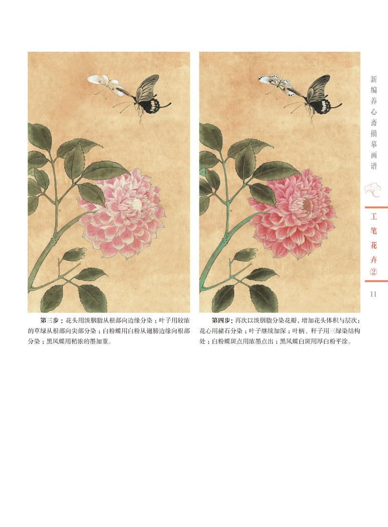 内容简介 《新编养心斋描摹画谱——工笔花卉2》是一本精美的国画技