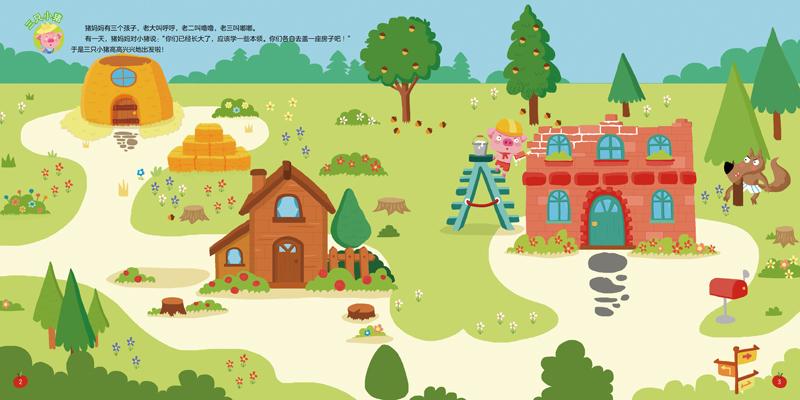 动物童话-世界经典童话全景贴纸书 梦幻岛 9787549352784