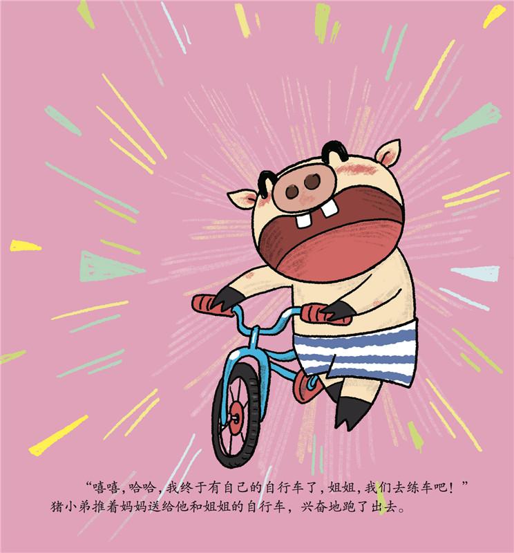崭新的自行车 滑楼梯-嘻哈猪小弟出行安全1 1绘本 宋树峰