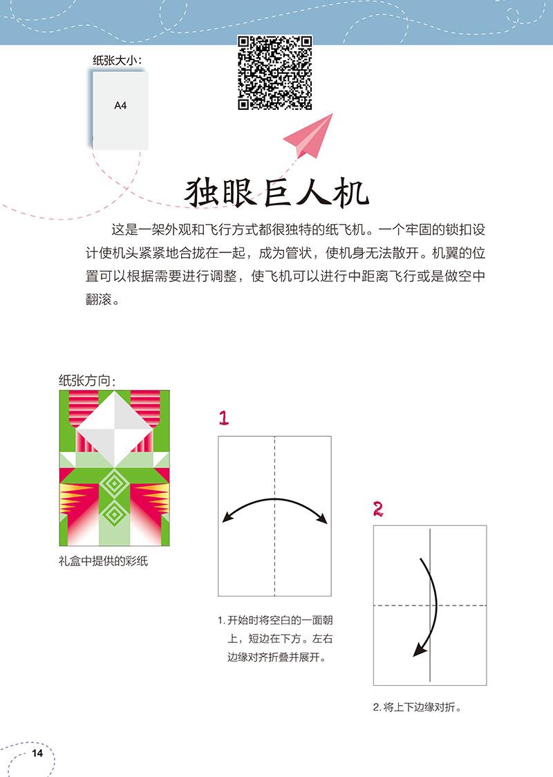 炫酷纸飞机-幻彩儿童折纸大礼盒 [美]山姆·伊塔 9787518034727