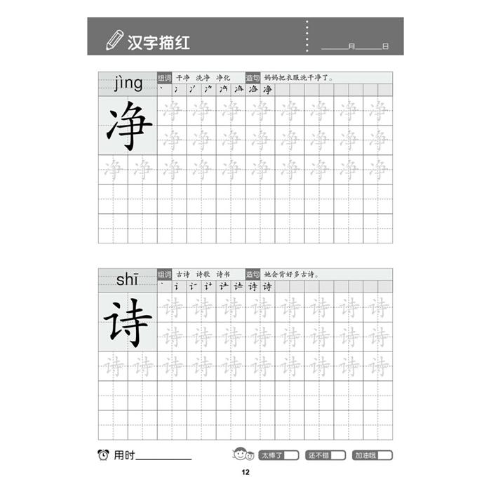 汉字部分包括《学笔画练笔顺》《学前基础300字》《汉字描红》和《学