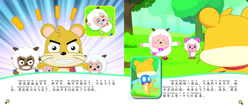 食物小偷-羊羊小侦探注音图画故事书 奥飞娱乐 9787536583115