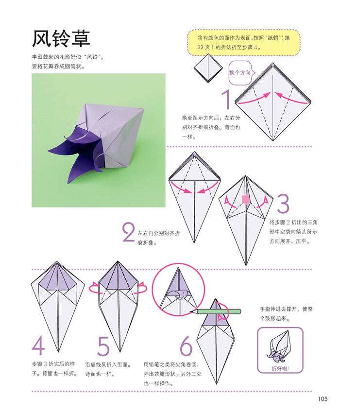 简单折纸大全集