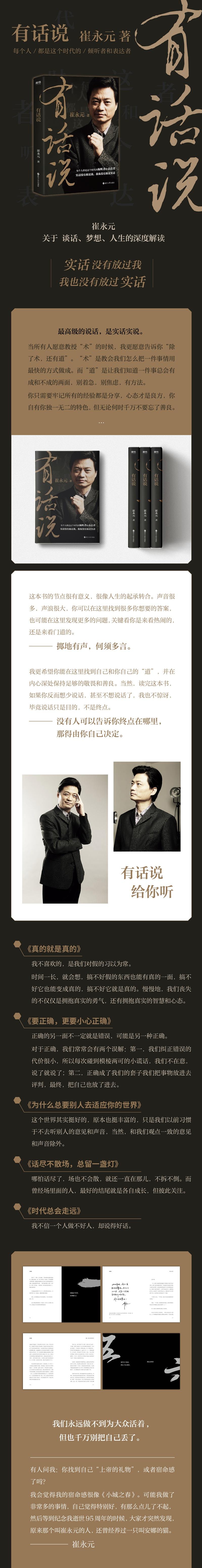 [PDF]有话说(崔永元新书,ZUI高级的说话是实话实说)