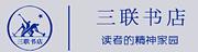 生活 读书 新知三联书店有限公司